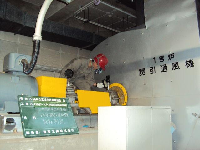 ごみ焼却処理施設焼却設備点検整備業務